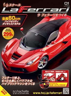 週刊 ラ フェラーリをつくる