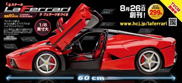 全長約60センチのフェラーリが完成