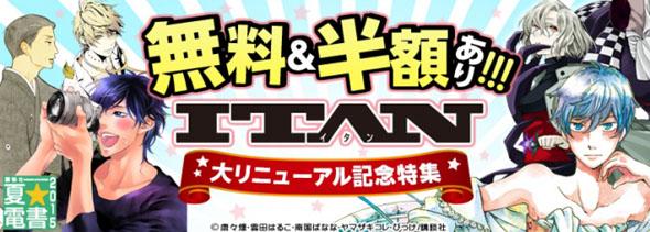 夏電書【ITAN特集】
