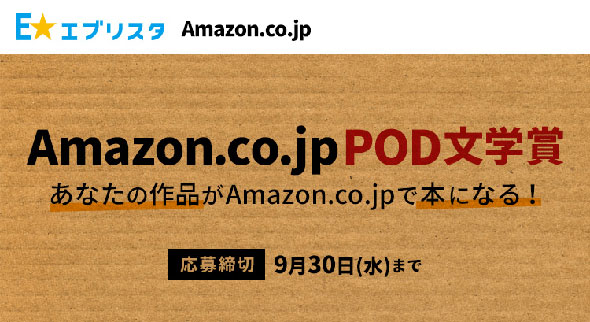 Amazon.co.jp POD 文学賞