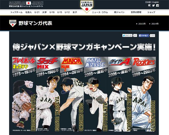 野球マンガと侍ジャパンのコラボキャンペーン