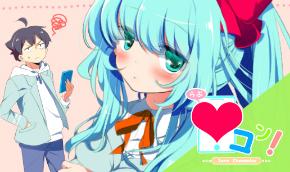 『らぶコン! -Love Connector-』(柚子ゆ)