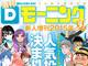 「週刊Dモーニング」で新人増刊夏号配信 読者アンケートで連載決める