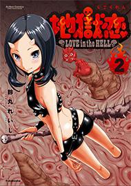地獄恋 Love in the HELL 2
