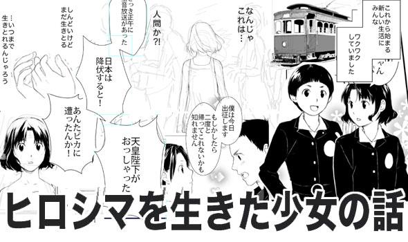 『ヒロシマを生きた少女の話』(出典:さすらいのカナブンさんのWebサイト)
