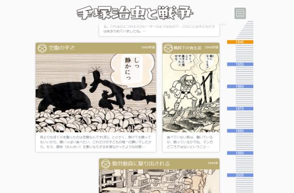手塚治虫と戦争 ©手塚プロダクション