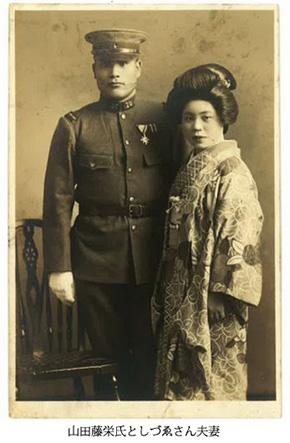 山田藤栄氏としずゑさん夫妻