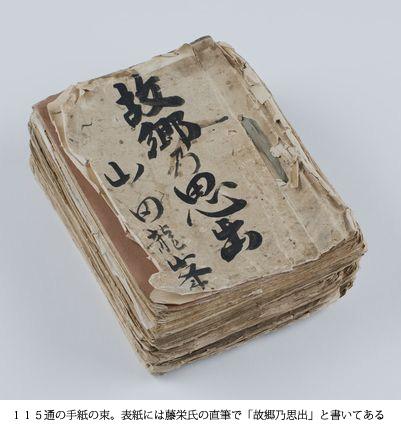 115通の手紙の束。表紙には藤栄氏の直筆で「故郷乃思出」と書いてある