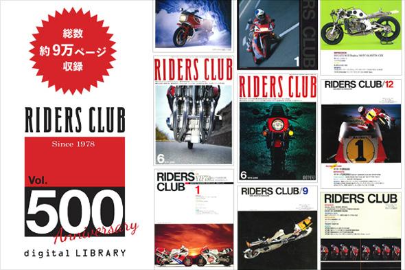 RIDERS CLUB digital LIBRARY
