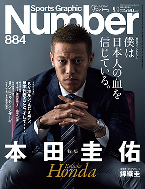 『Number』884号