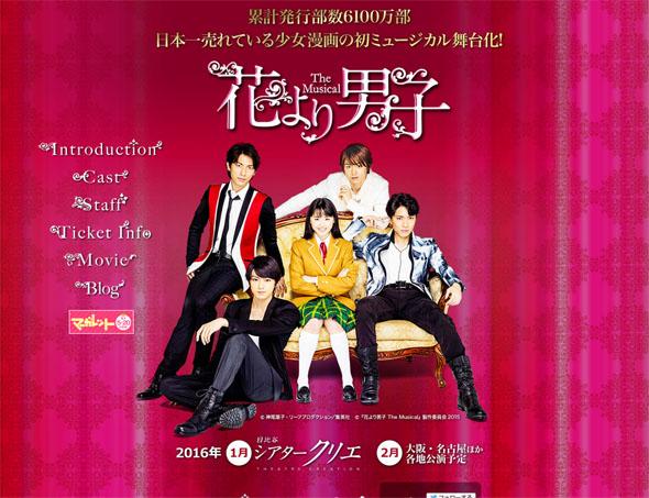 �Ԃ��j�q The Musical