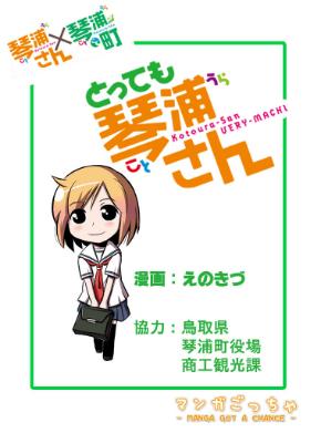 『とっても琴浦さん 〜kotoura-san VERY-MACHI〜』表紙