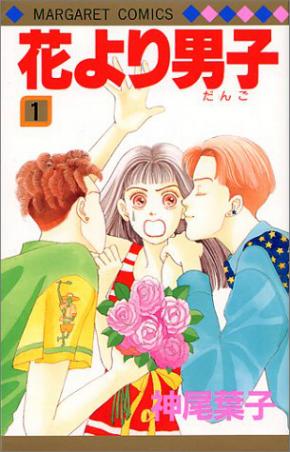 『花より男子』第1巻