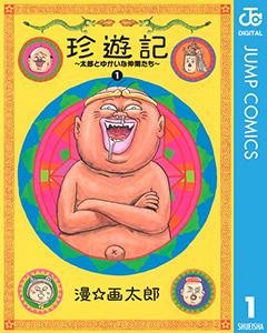 珍遊記〜太郎とゆかいな仲間たち〜新装版 1
