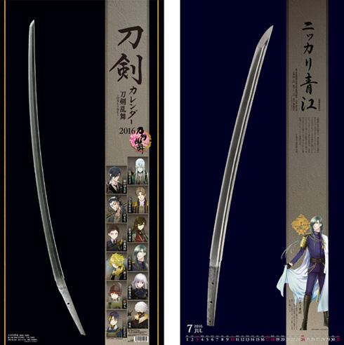 刀剣カレンダー 刀剣乱舞-ONLINE-