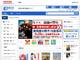 東芝 電子書店「BookPlace」をU-NEXTへ継承