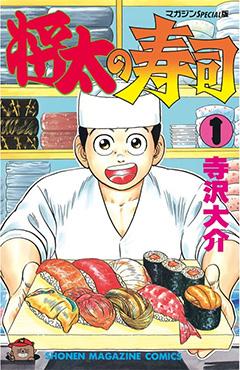 将太の寿司 1巻