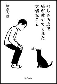 猫を通して教わる「生きる意味」