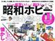 アラフォー男性感涙 ミニ四駆、ファミコンなど特集した『昭和ホビー完全読本』