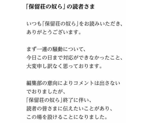 comicoに掲載された一時休載のお知らせ(一部抜粋)