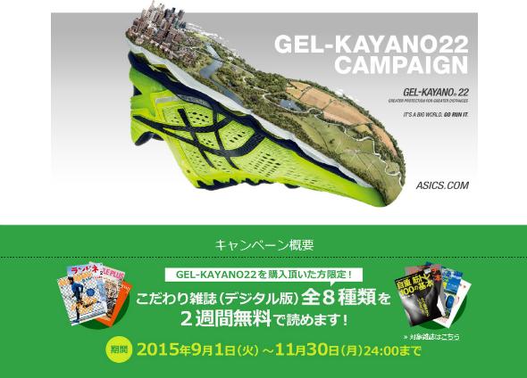 GEL-KAYANO 22 デジタルマガジンキャンペーン