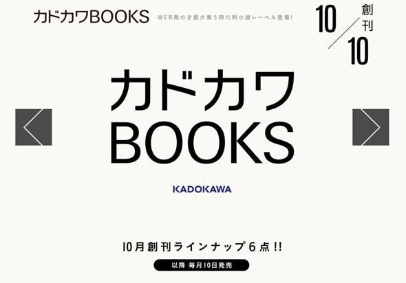 カドカワBOOKS