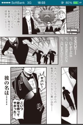 極上探偵活劇 Mr.PREMIUM