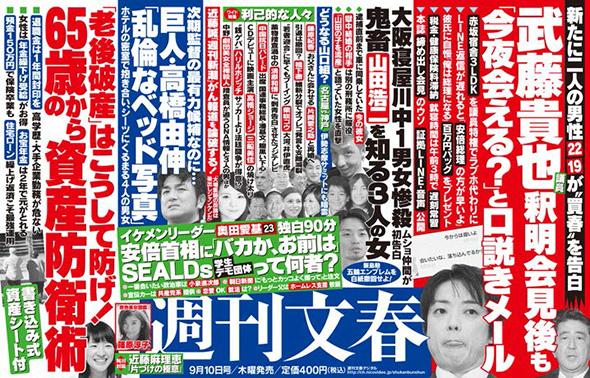スクープ満載!! 週刊文春9月10日号の主なラインアップ