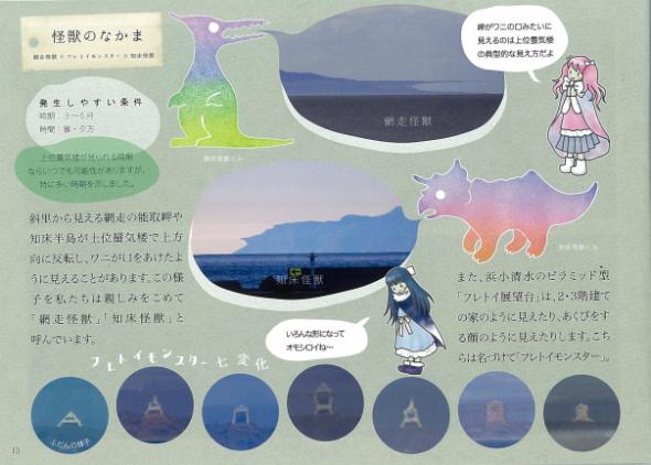 知床蜃気楼読本4
