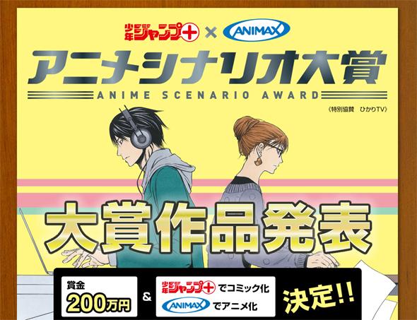 少年ジャンプ+×アニマックス アニメシナリオ大賞