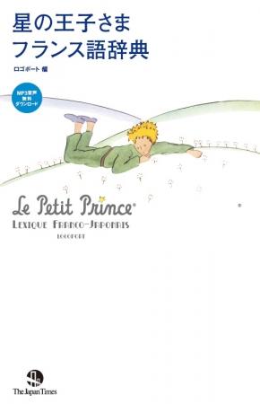 星の王子さま フランス語辞典