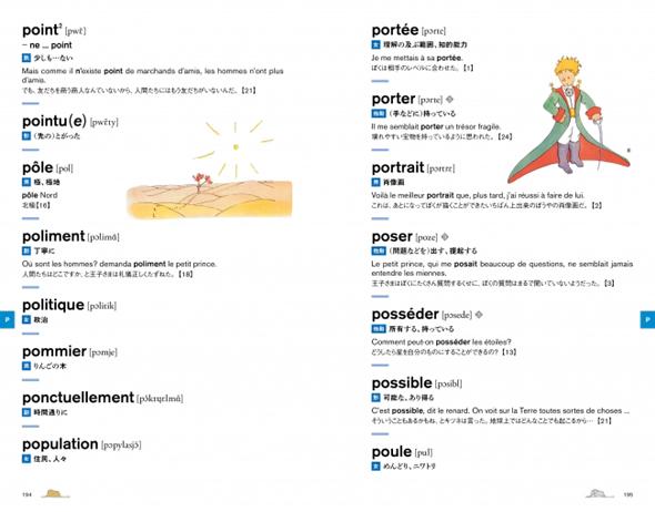 原作に登場する全語句を収録