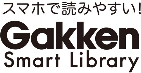 学研スマートライブラリ