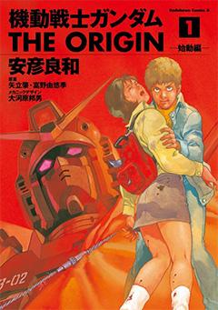 機動戦士ガンダム THE ORIGIN(1)