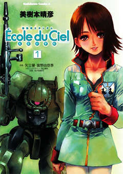 機動戦士ガンダム エコール・デュ・シエル(1)