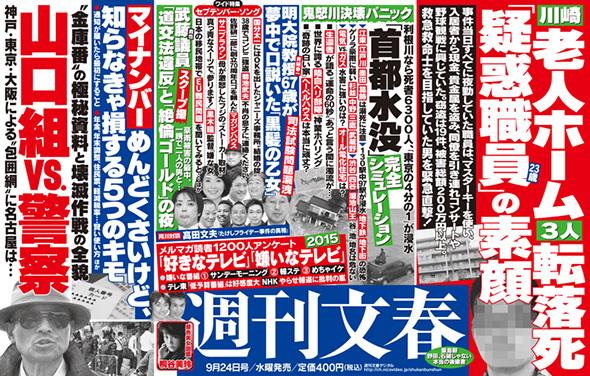 スクープ満載!! 週刊文春9月24日号の主なラインアップ
