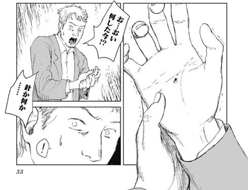 腕を掴んだはずが、なぜか手のひらを刺されてしまう ©外薗昌也|里見有/集英社