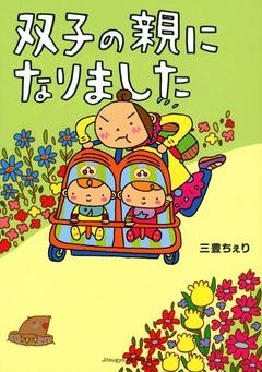 妊娠・出産漫画7選! 泣けて笑えてタメになる! - ITmedia eBook USER