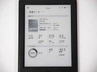 「読書データ」機能では、読んだページ数や冊数、読書時間などさまざまな統計情報を表示できる