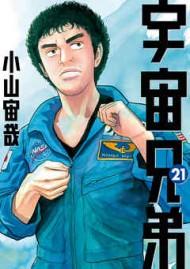 宇宙兄弟 21 (小山宙哉/講談社)