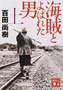 海賊とよばれた男 上 (百田尚樹/講談社文庫)