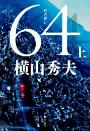 64(ロクヨン)(上)(横山秀夫/文藝春秋)