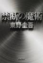 禁断の魔術(東野圭吾/文藝春秋)