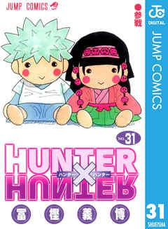 HUNTER×HUNTER モノクロ版(31)(冨樫義博/集英社)
