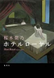 ホテルローヤル(桜木紫乃/集英社)