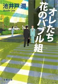 オレたち花のバブル組(池井戸潤/文藝春秋)