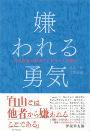 嫌われる勇気(岸見一郎|古賀史健/ダイヤモンド社)