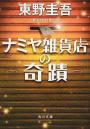ナミヤ雑貨店の奇蹟 (東野圭吾/角川文庫)