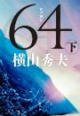 64(ロクヨン)(下)(横山秀夫/文藝春秋)