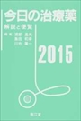 今日の治療薬 解説と便覧 2015(浦部晶夫 島田和幸 川合眞一 舘田一博/南江堂)